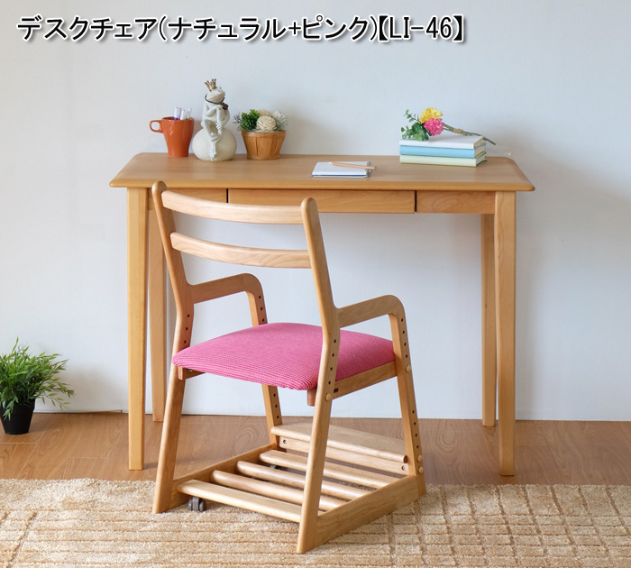 学習チェア LIFE DESK CHAIR (NA+PI)