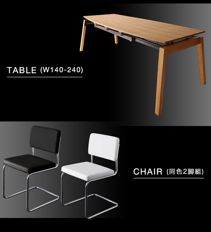 TABLE(W140~240cm)CHAIR(同色2脚組)