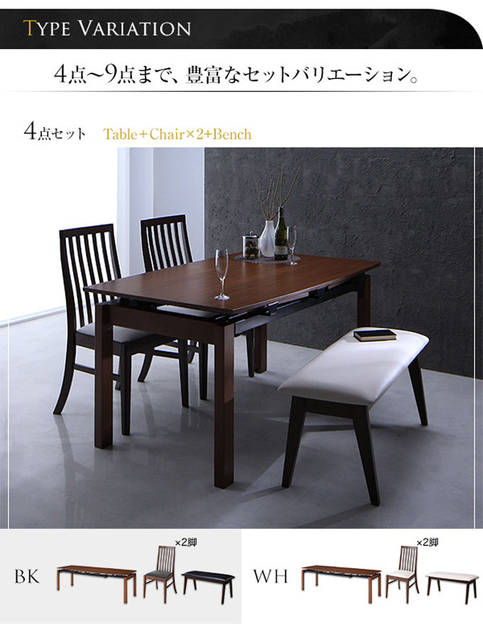 TYPE VARIATION 4点~9点まで、豊富なセットバリエーーション。4点セット Tablc+Chair×2+Bench BK・WH