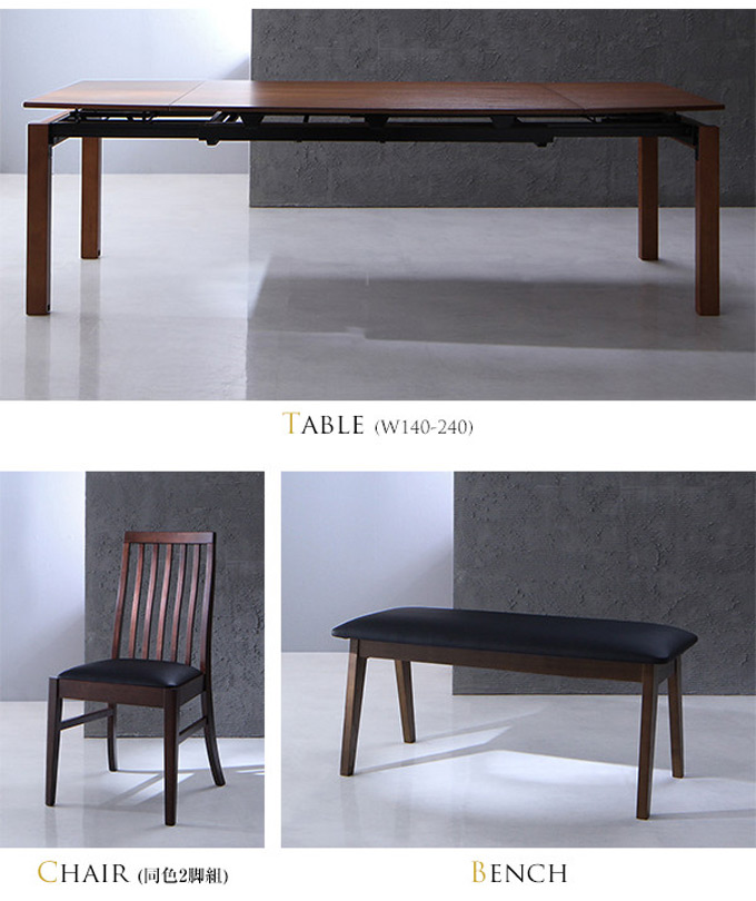 TABLE(W140~240cm)・CHAIR(同色2脚組)・BENCH
