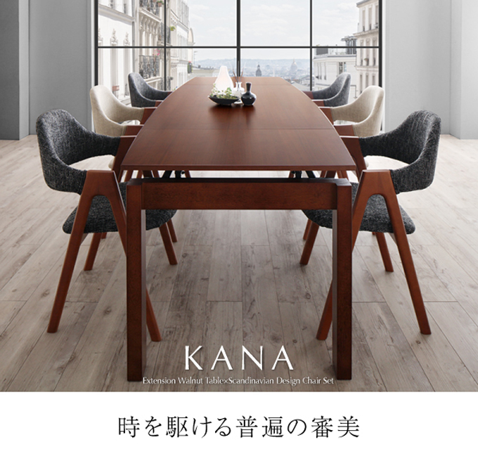 KANA Extension Walnut Table×Scandinavian Design Chair Set 時を駆ける普遍の審美
