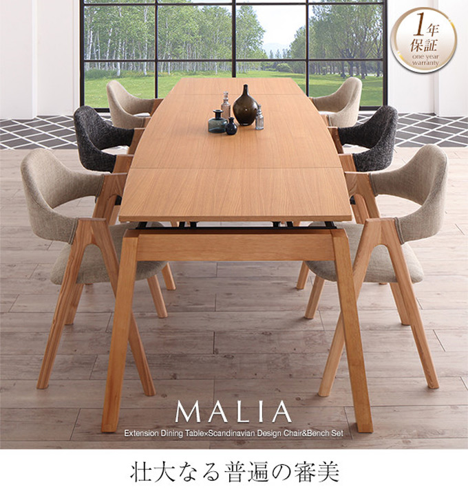 MALIA Extension Dining Table×Scandinavian Design Chair&Bench Set 壮大なる普遍の審美