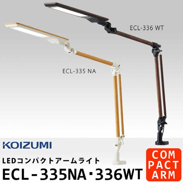 KOIZUMI(コイズミ)LEDコンパクトアームライト ECL-335NA・336WT