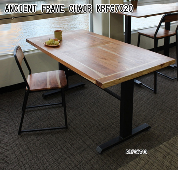 ANCIENT FRAME CHAIR KRFG7020とANCIENT DINING TABLE KRFG7010